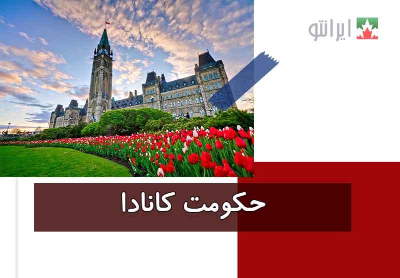 حکومت کانادا