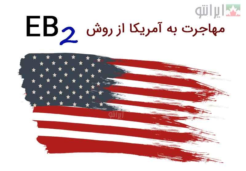 مهاجرت از روش EB2