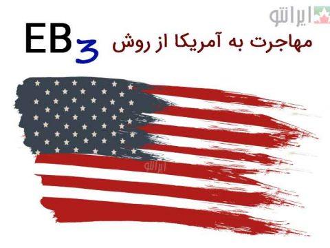 مهاجرت به آمریکا از روش EB3