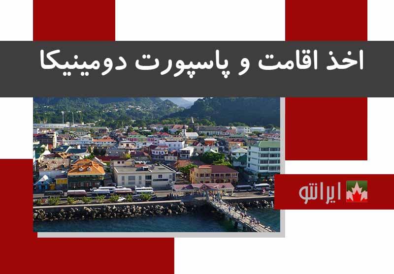 پاسپورت و اقامت دومینیکا