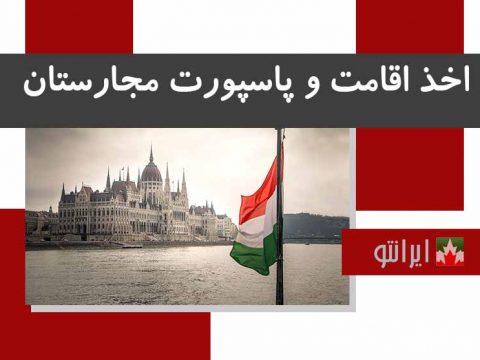 اخذ اقامت و پاسپورت مجارستان