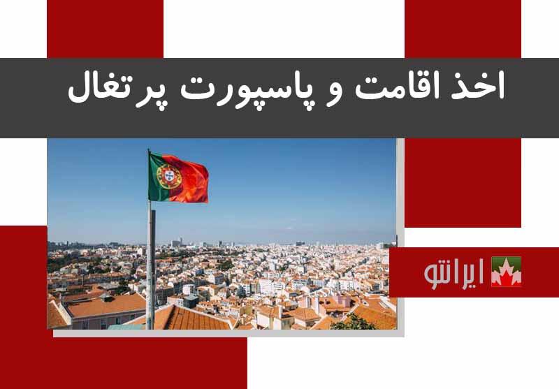 اخذ اقامت و پاسپورت پرتغال