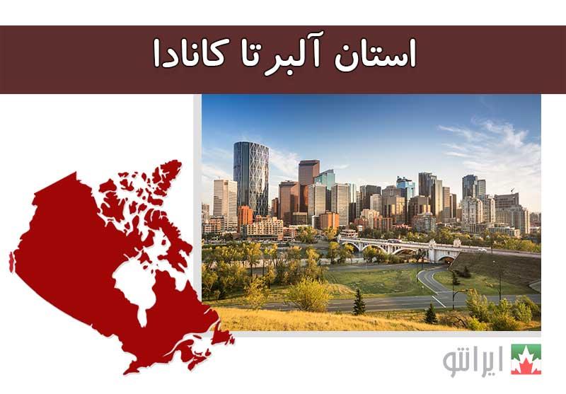 استان آلبرتا کانادا