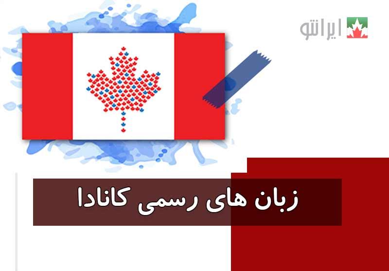 زبان های رسمی کانادا چیست؟