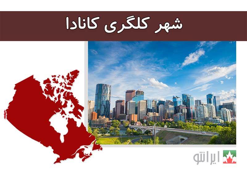 شهر کلگری کانادا